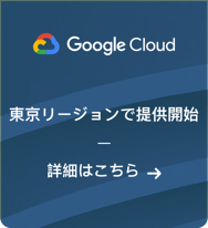 Google tag-japanese
